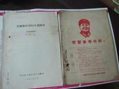 红旗杂志 1972年第3期  革命现代剧 龙江颂