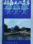 姑苏文化集萃 91年繁体字版 36开 147页 全铜版彩印精美摄影图片