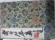 1952年 荣宝斋木板水印 《齐白石画集》 (锦面册页装,品好)