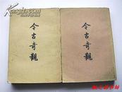 今古奇观(抱瓮老人辑 顾学颉校注 上下册全 人民文学出版社1957年第1版1979年1印)