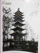 新华社照片,1985年:长庆寺塔,安徽省歙县,朱云风摄,15.5*20.5
