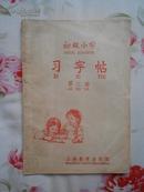 初级小学习字帖.第二册(1958年11月上海第1版,1959年1月旅大第1次印刷,私藏)
