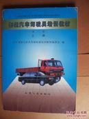 初级汽车驾驶员培训教材(上)