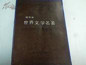 世界文学名著连环画【1------15册】