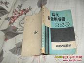 英文最常用成语650(7品小32开外观有破损民国36年1947年8月版100页)31503