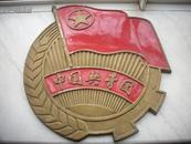 红色收藏;全手工打造-早期六七十年代[中国共青团]!超大团徽挂章一件] 铝制,重3斤多,稀少见