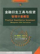 金融衍生工具与投资管理计量模型