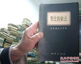 对比折射法  25开  1955年1版1印4千册