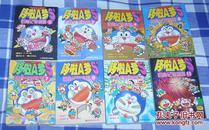 64开漫画《哆啦A梦S历险记 特别篇》共四册:2、7、8、10  近全新 单册15元 包邮挂