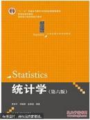 统计学(第六版) 9787300203096 贾俊平 中国人大出版