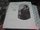 《国家美术捐赠与收藏系列--艺为人生--20世纪中国油画名家:冯法祀 》【 冯世光签名】