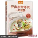 经典家常粤菜一本就够食在好吃广州菜东江菜潮州菜菜谱粤菜美食书