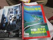中国国家地理2005年3月号(总533期)