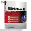 焊接材料手册(2014年最新版)