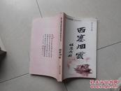 浙江省文史研究馆文史丛书之七--西塞烟云