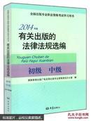 2014年版有关出版的法律法规选编(中级· 初级)