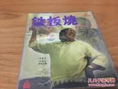 电影 铁板烧 VCD 盒装正版