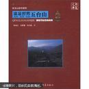 华夏文库·名山胜寺系列·清凉世界:五台山