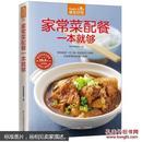 家常菜配餐一本就够(食在好吃)三餐营养搭配 家常食谱菜谱书籍