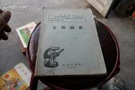 金相图谱 【有语录、金属图谱】。