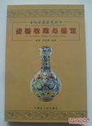 古玩收藏鉴定丛书——瓷器收藏与鉴定  内蒙古人民出版社