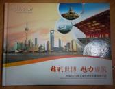 《精彩世博 魅力建筑》中国2010年上海世博会主要场馆介绍(邮品)