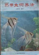 热带鱼饲养法
