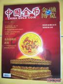 金融博览中国金币【总第22期】2011.4期