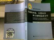 地球的环境、自然灾害和大地构造动力学/陈永顺+