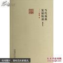 前海戏曲研究:当代戏曲发展轨迹(增订本)