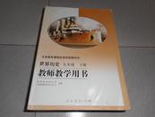 义务教育课程标准实验教科书 世界历史九年级下册 ;配人教版