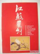 江苏画刊1987年第2期
