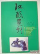 江苏画刊1987年第3期
