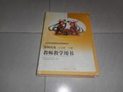 义务教育课程标准实验教科书 中国历史 七年级下册 教师教学用书 有光盘