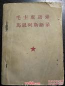 毛主席语录  马恩列斯语录(纪念安徽八二七成立一周年)
