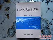 江阴百年留学史略  2007年一版一印     出版3000册  ( 货号  B6)