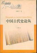 中国古代史论丛(精装)