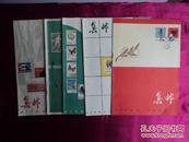 集邮1963年1.2.3.4.(10-11合)5本6期合售