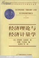 经济理论与经济计量学((美)劳伦斯·克莱因(Lawrence Robert Klein)著  首都经济贸易大学出版社 736页厚本 馆藏书有章)