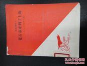 跃进小丛刊(四).老孟泰来到了上海(58年一版一印,馆藏,印数5000册)