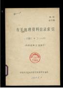 有关地理资料目录索引(1981年7-12月)(16开油印本)