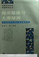 海市蜃楼与大漠绿洲:中国近代社会主义思潮研究