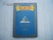 龙之脉---中国钱币护照(限量发行10000册)