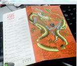 1988年生肖龙年历贺卡