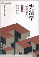 宪法学.中国部分/第二版/许崇德
