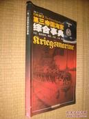 第三帝国海军综合事典