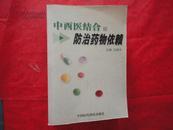 中西医结合防治药物依赖【王晓中钢笔签赠本】2001年一版一印