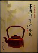 王国祥紫砂艺术