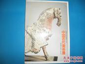 【精品图册】1974年《中国古代美术展》图录附【中国主要遗迹地图】【中国古代史年表】软精装大开本一册全
