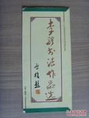 李骋:《李骋书法作品选》(之二)中国书协山东分会会员、齐鲁书画研究院书法家(补图)